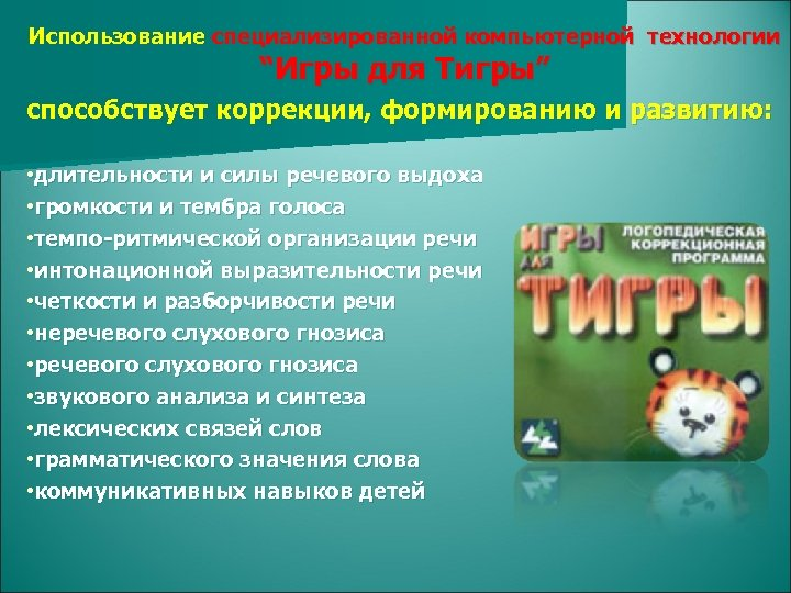 """Использование специализированной компьютерной технологии """"Игры для Тигры"""" способствует коррекции, формированию и развитию: • длительности"""