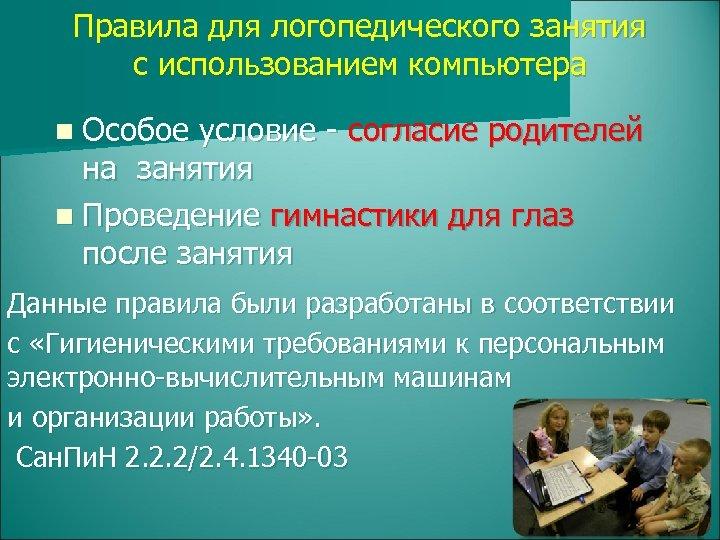 Правила для логопедического занятия с использованием компьютера n Особое условие - согласие родителей на