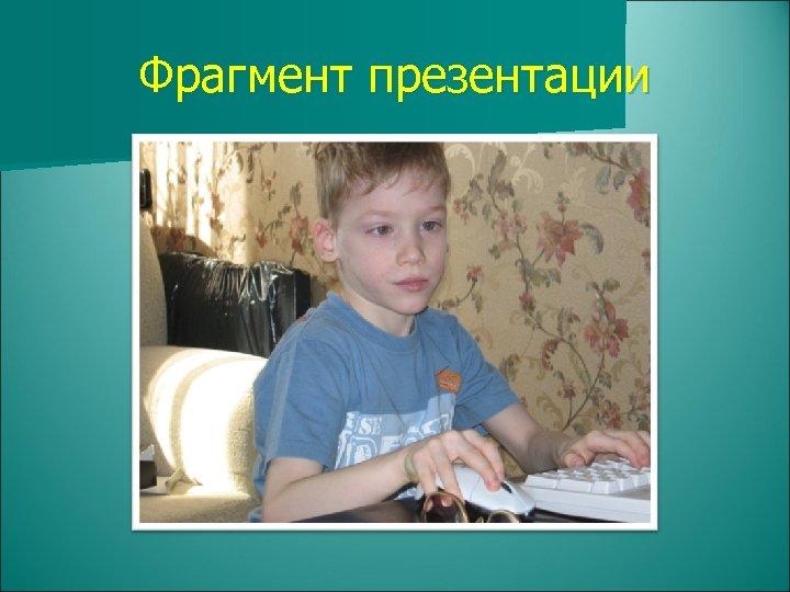 Фрагмент презентации