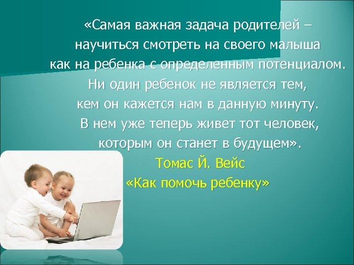 «Самая важная задача родителей – научиться смотреть на своего малыша как на ребенка
