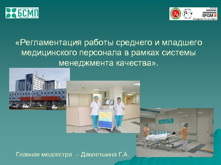 «Регламентация работы среднего и младшего медицинского персонала в рамках системы менеджмента качества» .