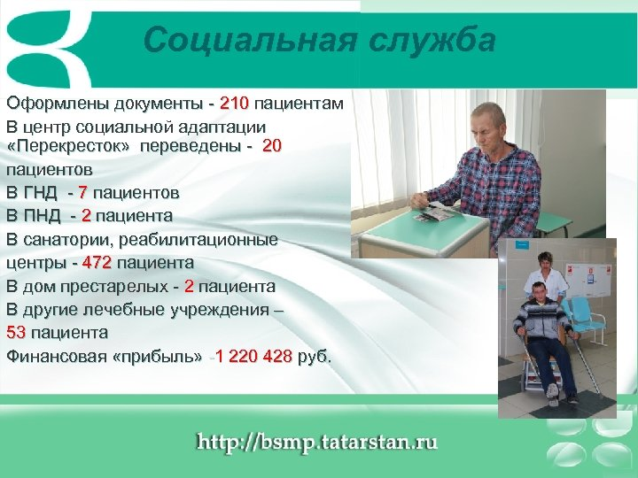 Социальная служба Оформлены документы - 210 пациентам В центр социальной адаптации «Перекресток» переведены -