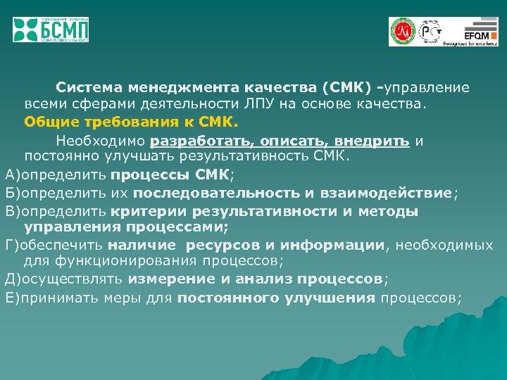 Система менеджмента качества (СМК) -управление всеми сферами деятельности ЛПУ на основе качества. Общие требования