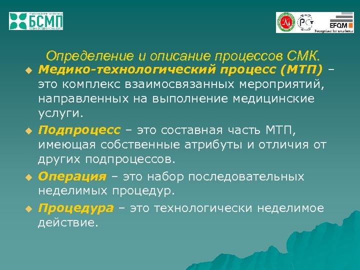 Определение и описание процессов СМК. u u Медико-технологический процесс (МТП) – это комплекс взаимосвязанных