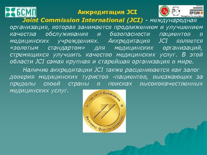 Аккредитация JCI Joint Commission International (JCI) - международная организация, которая занимается продвижением и улучшением