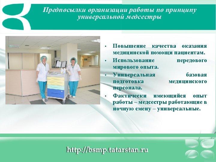 Предпосылки организации работы по принципу универсальной медсестры • • Повышение качества оказания медицинской помощи