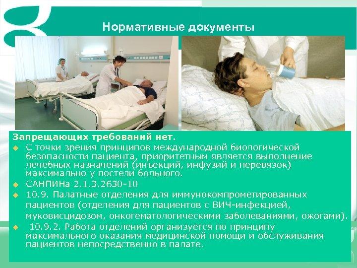 Нормативные документы Запрещающих требований нет. u С точки зрения принципов международной биологической безопасности пациента,