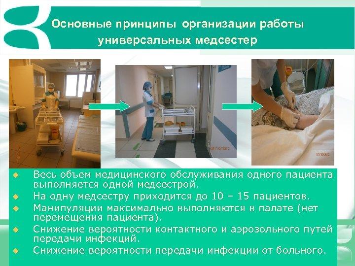 Основные принципы организации работы универсальных медсестер u u u Весь объем медицинского обслуживания одного