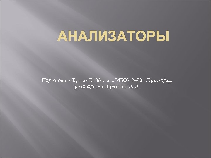 АНАЛИЗАТОРЫ Подготовила Буглак В. 8 б класс МБОУ № 90 г. Краснодар, руководитель Брезгина