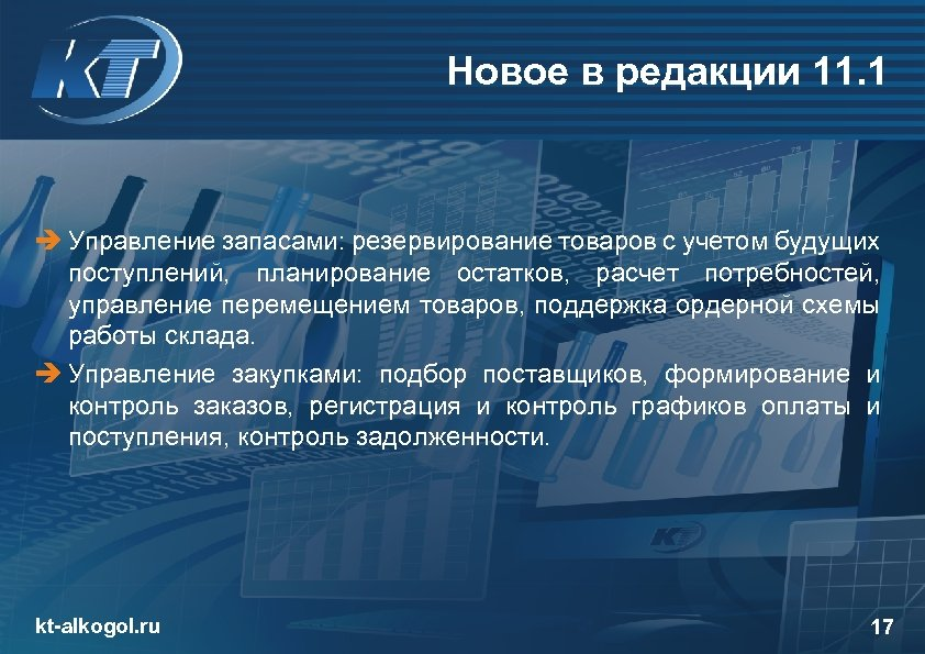 Новое в редакции 11. 1 è Управление запасами: резервирование товаров с учетом будущих поступлений,