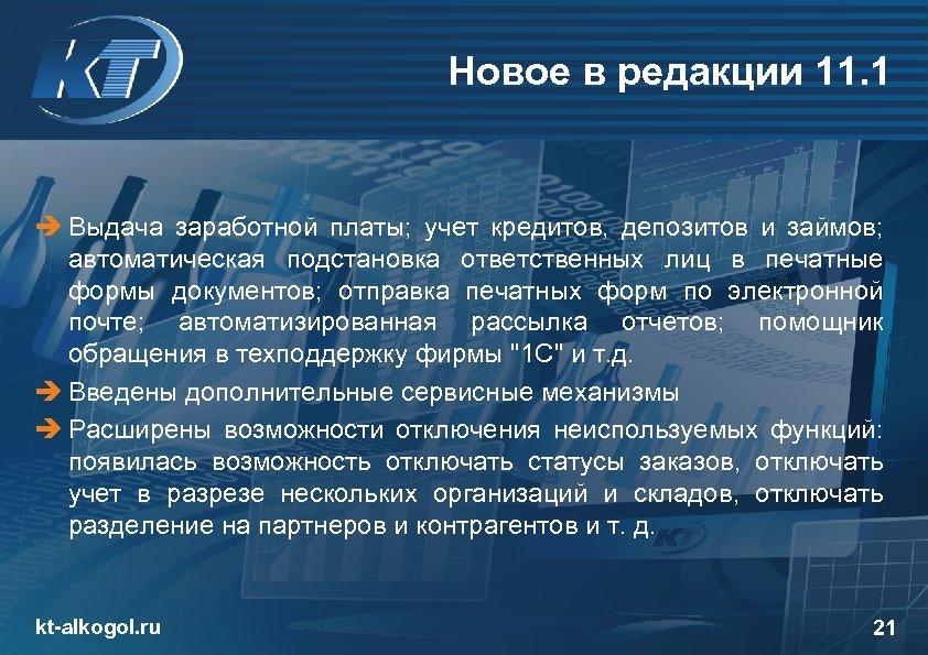 Новое в редакции 11. 1 è Выдача заработной платы; учет кредитов, депозитов и займов;