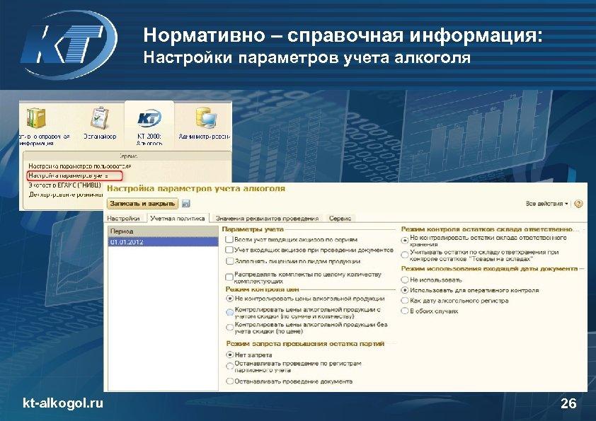 Нормативно – справочная информация: Настройки параметров учета алкоголя kt-alkogol. ru 26