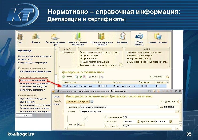 Нормативно – справочная информация: Декларации и сертификаты kt-alkogol. ru 35