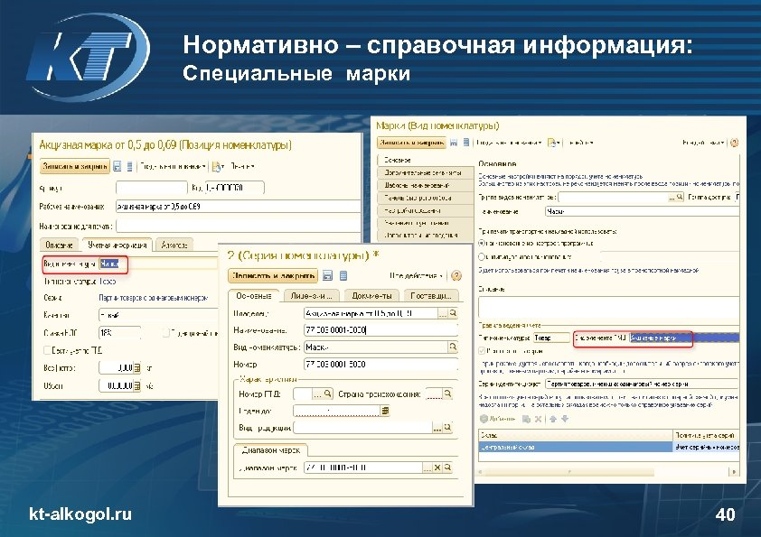 Нормативно – справочная информация: Специальные марки èзакладка «Алкоголь» kt-alkogol. ru 40