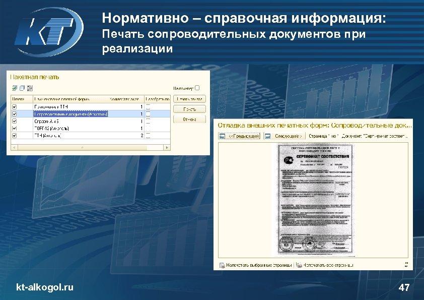 Нормативно – справочная информация: Печать сопроводительных документов при реализации kt-alkogol. ru 47