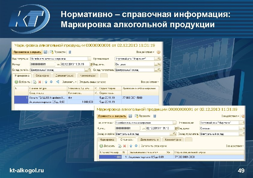 Нормативно – справочная информация: Маркировка алкогольной продукции kt-alkogol. ru 49