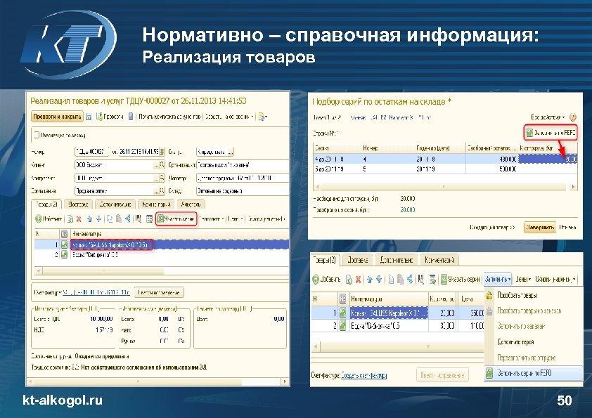 Нормативно – справочная информация: Реализация товаров kt-alkogol. ru 50