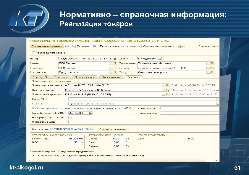 Нормативно – справочная информация: Реализация товаров kt-alkogol. ru 51