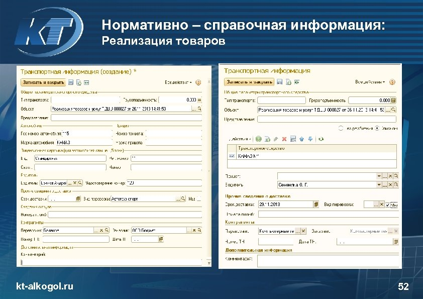 Нормативно – справочная информация: Реализация товаров kt-alkogol. ru 52
