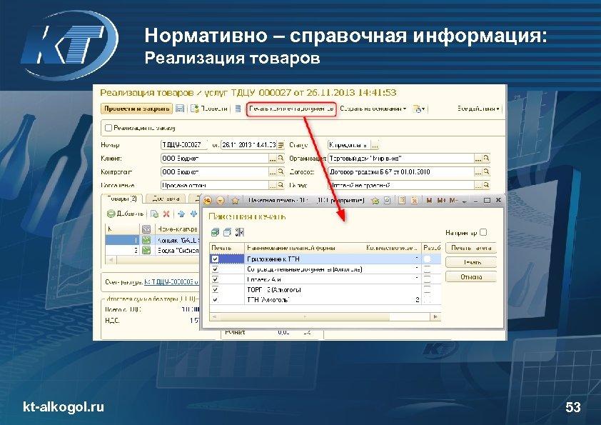 Нормативно – справочная информация: Реализация товаров kt-alkogol. ru 53