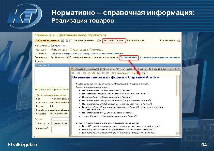 Нормативно – справочная информация: Реализация товаров kt-alkogol. ru 54