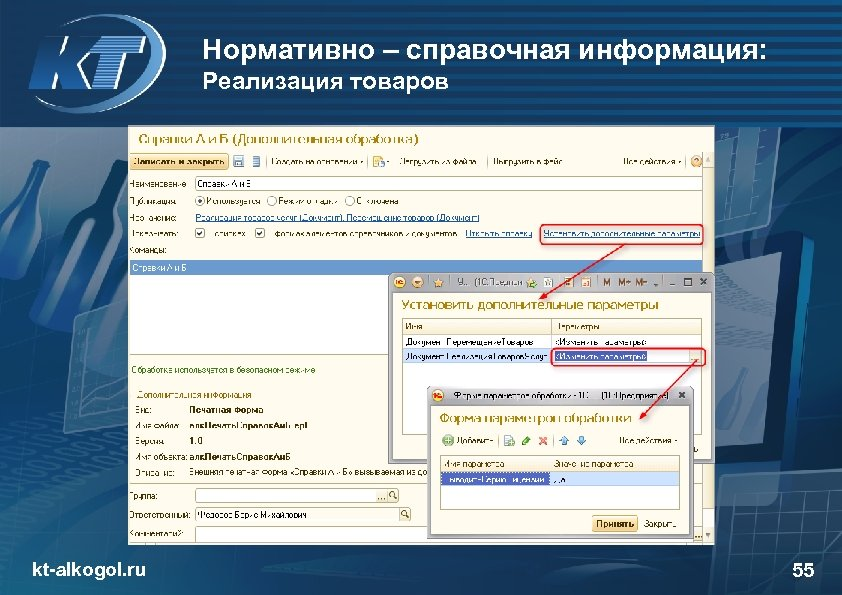 Нормативно – справочная информация: Реализация товаров kt-alkogol. ru 55