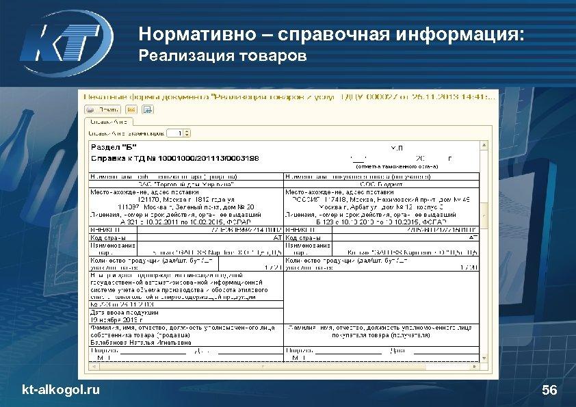 Нормативно – справочная информация: Реализация товаров kt-alkogol. ru 56