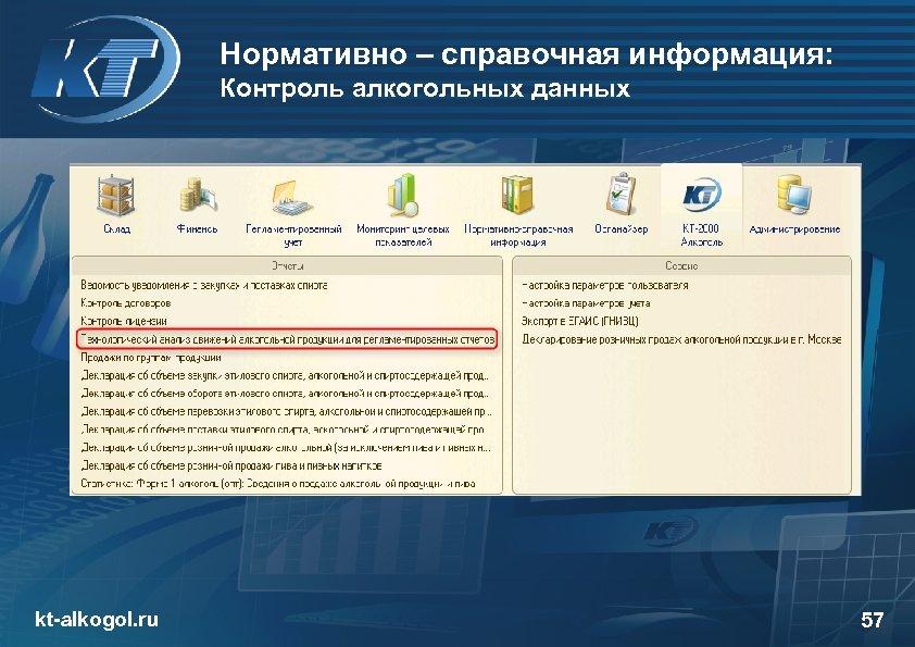 Нормативно – справочная информация: Контроль алкогольных данных kt-alkogol. ru 57