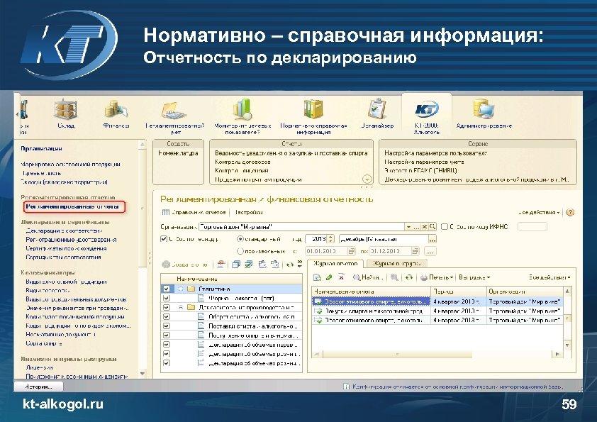 Нормативно – справочная информация: Отчетность по декларированию kt-alkogol. ru 59