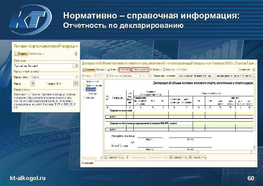 Нормативно – справочная информация: Отчетность по декларированию kt-alkogol. ru 60