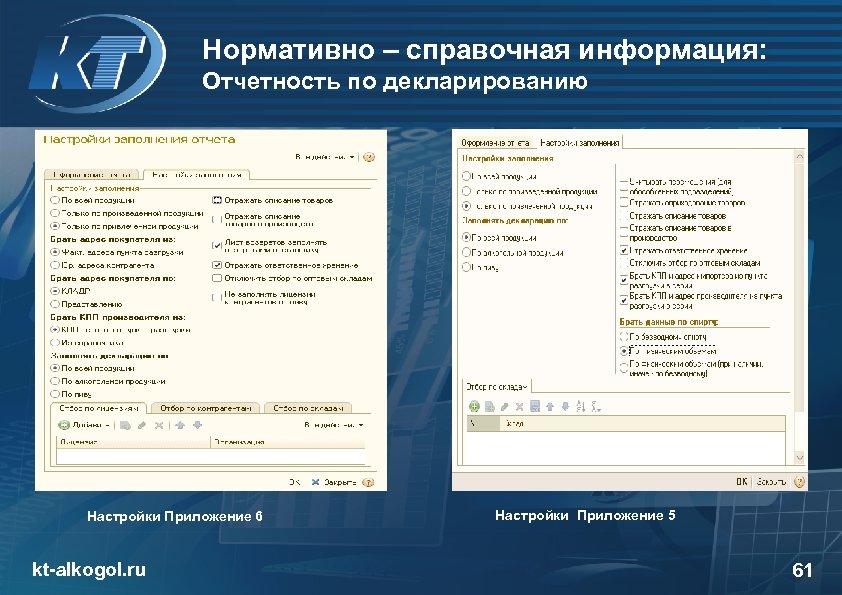 Нормативно – справочная информация: Отчетность по декларированию Настройки Приложение 6 kt-alkogol. ru Настройки Приложение