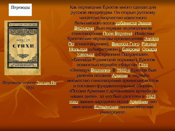 Переводы лирики Эдгара По, 1924 Как переводчик Брюсов много сделал для русской литературы. Он