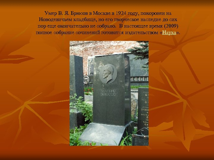 Умер В. Я. Брюсов в Москве в 1924 году, похоронен на Новодевичьем кладбище, но