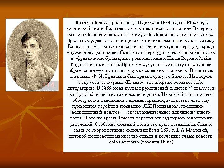 Валерий Брюсов родился 1(13) декабря 1873 года в Москве, в купеческой семье. Родители мало