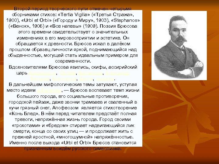 Второй период творческого пути отмечен четырьмя сборниками стихов: «Tertia Vigilia» ( «Третья Стража» ,