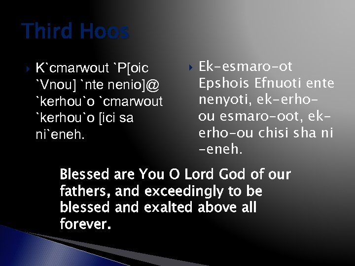 Third Hoos K`cmarwout `P[oic `Vnou] `nte nenio]@ `kerhou`o `cmarwout `kerhou`o [ici sa ni`eneh. Ek-esmaro-ot