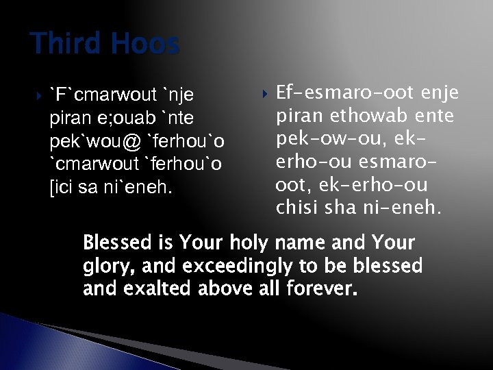 Third Hoos `F`cmarwout `nje piran e; ouab `nte pek`wou@ `ferhou`o `cmarwout `ferhou`o [ici sa