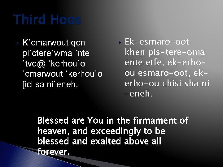 Third Hoos K`cmarwout qen pi`ctere`wma `nte `tve@ `kerhou`o `cmarwout `kerhou`o [ici sa ni`eneh. Ek-esmaro-oot