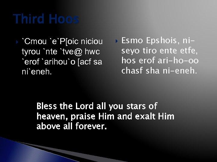 Third Hoos `Cmou `e`P[oic niciou tyrou `nte `tve@ hwc `erof `arihou`o [acf sa ni`eneh.