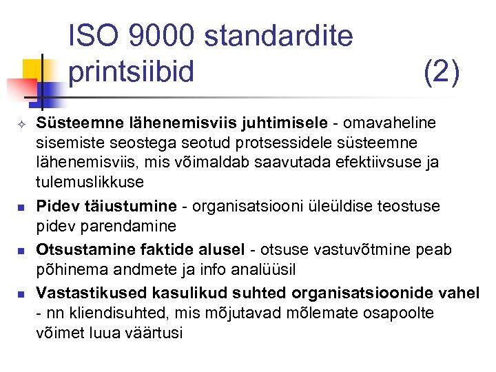 ISO 9000 standardite printsiibid ² n n n (2) Süsteemne lähenemisviis juhtimisele - omavaheline