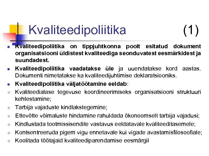 Kvaliteedipoliitika n n n ² ² ² (1) Kvaliteedipoliitika on tippjuhtkonna poolt esitatud dokument