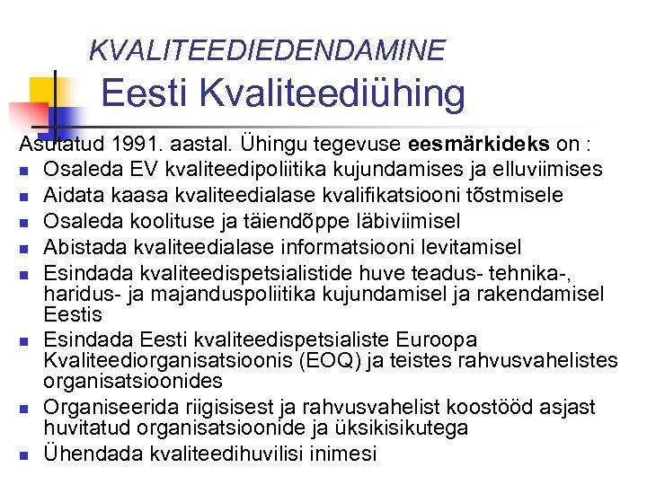 KVALITEEDIEDENDAMINE Eesti Kvaliteediühing Asutatud 1991. aastal. Ühingu tegevuse eesmärkideks on : n Osaleda EV