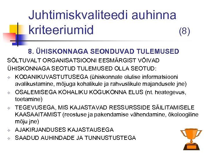 Juhtimiskvaliteedi auhinna kriteeriumid (8) 8. ÜHISKONNAGA SEONDUVAD TULEMUSED SÕLTUVALT ORGANISATSIOONI EESMÄRGIST VÕIVAD ÜHISKONNAGA SEOTUD