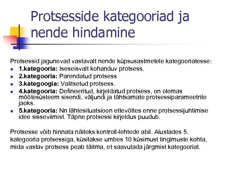 Protsesside kategooriad ja nende hindamine Protsessid jagunevad vastavalt nende küpsusastmetele kategooriatesse: n 1. kategooria: