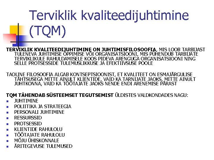 Terviklik kvaliteedijuhtimine (TQM) TERVIKLIK KVALITEEDIJUHTIMINE ON JUHTIMISFILOSOOFIA, MIS LOOB TARBIJAST TULENEVA JUHTIMISE ÕPPIMISE VÕI