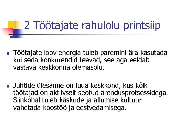 2 Töötajate rahulolu printsiip n n Töötajate loov energia tuleb paremini ära kasutada kui