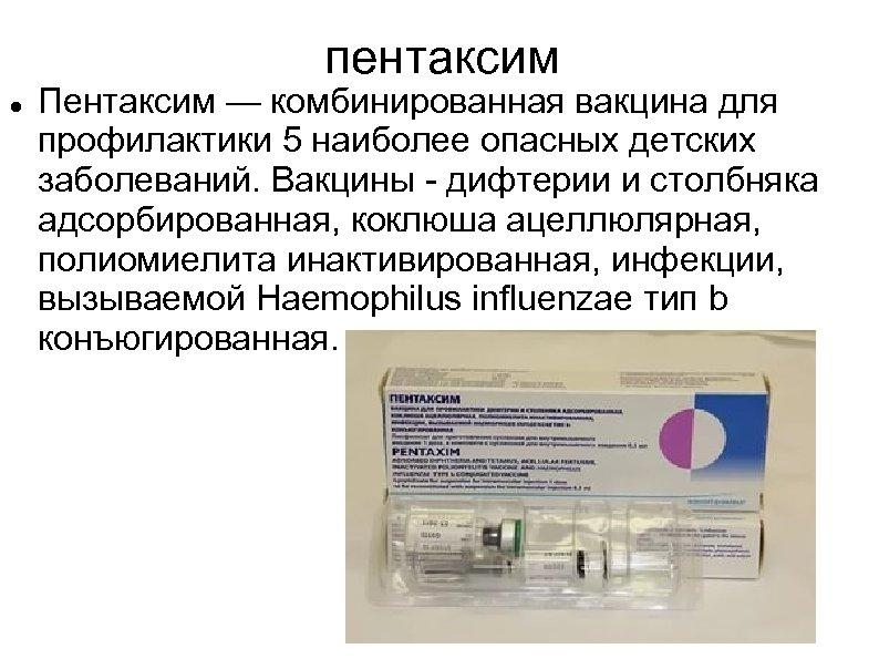 пентаксим Пентаксим — комбинированная вакцина для профилактики 5 наиболее опасных детских заболеваний. Вакцины -