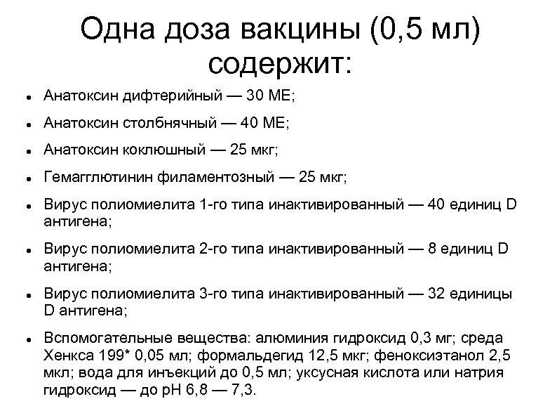 Одна доза вакцины (0, 5 мл) содержит: Анатоксин дифтерийный — 30 МЕ; Анатоксин столбнячный