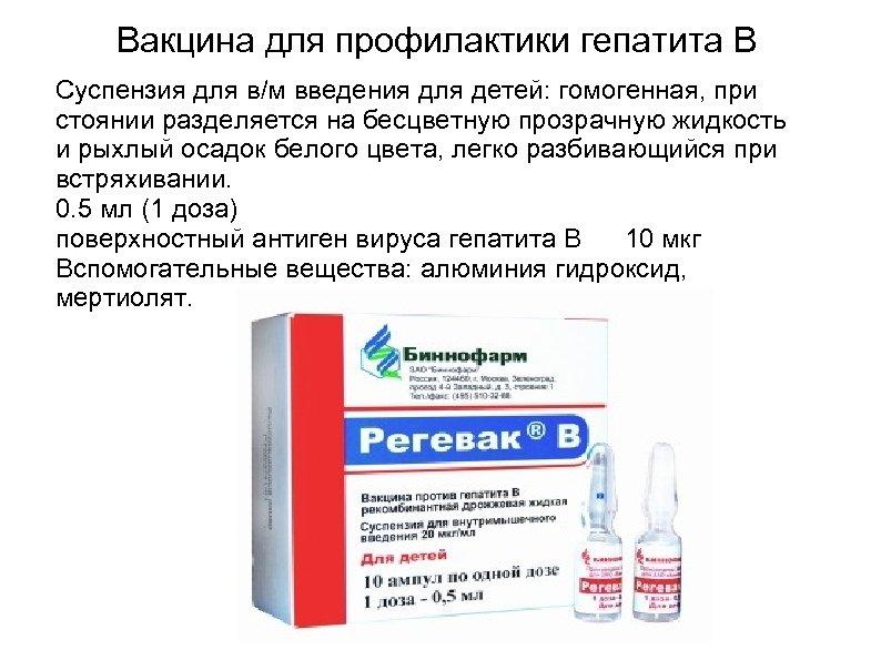 Вакцина для профилактики гепатита В Суспензия для в/м введения для детей: гомогенная, при стоянии
