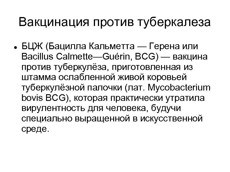 Вакцинация против туберкалеза БЦЖ (Бацилла Кальметта — Герена или Bacillus Calmette—Guérin, BCG) — вакцина